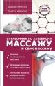 Справочник по лечебному массажу и самомассажу от диагноза к лечению